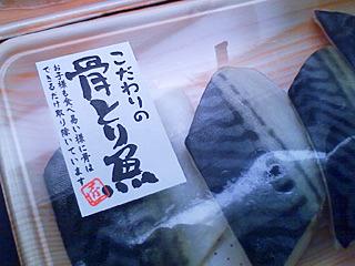 わざわざ骨をとってある魚が売っている意味がよくわかった。