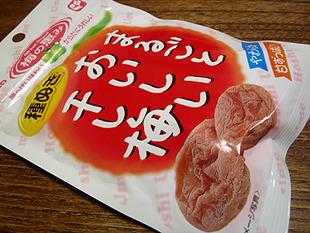 甘くて酸っぱい。干し梅。