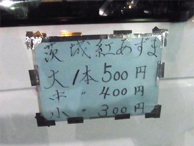 ちなみにこちらがお値段。昔とそんなには変わっていないらしい。