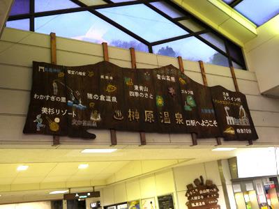三重県の榊原温泉