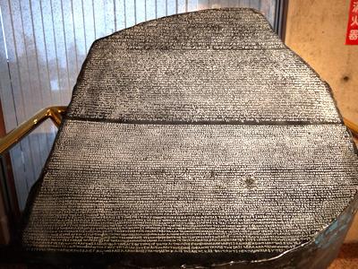 古代エジプト最大の発見ともいわれるロゼッタ・ストーンの複製品もありました。大迫力!