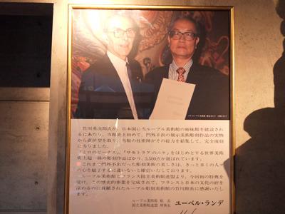 本家ルーブル美術館の館長と、竹川さん