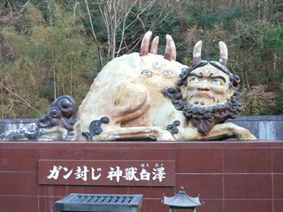 ガン封じ・神獣白澤……な、なんだこの奇妙奇天烈な生物は!?