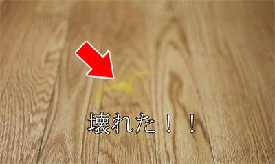 画面右から左に吹っ飛んでいく羽根。