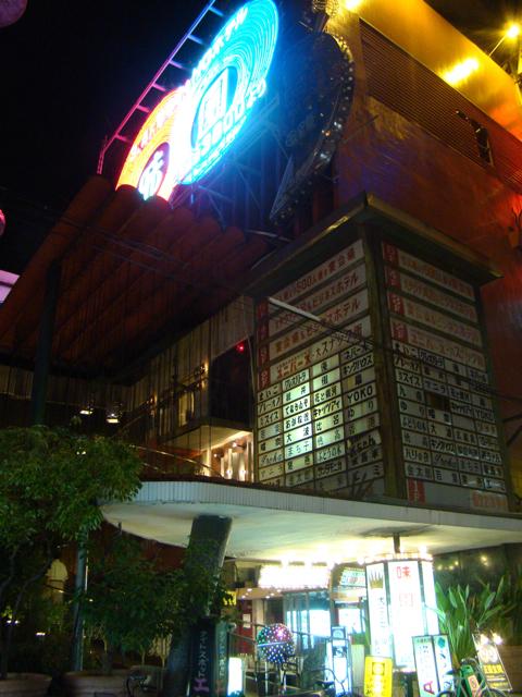 建築好きの間では有名らしい、大阪の「味園」ビル。宴会場とビジネスホテルとスナック街が入る。看板や柱や照明など、要所要所どこをとっても、建築でレトロといったらこれだろという貫禄。