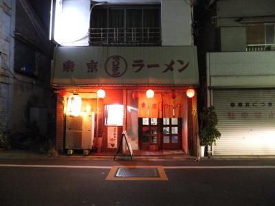 「マリオン」京浜東北線王子駅より徒歩5分。夜しかやってない
