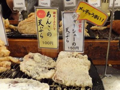 「あんこの天ぷら」も目につくのだが、ここではチャーシューの天ぷらに着目して欲しい