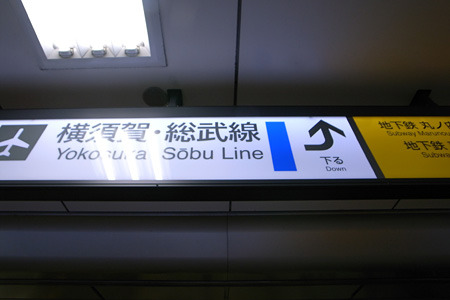 現場は横須賀線ホームである。上向きの矢印で「下る」と書かれている。