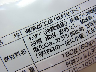 しかしこちらも沖縄産。ということは太もずくか…。