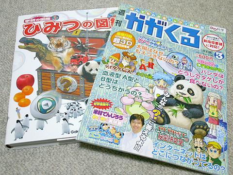 学研の図鑑「ひみつの図鑑」と朝日ジュニアシリーズ「週刊かがくる」。自分が見ても面白そうなのを買ってきた。