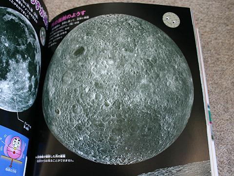 精緻な写真で、未知の領域に迫る。月キャラも上から見ているぞ。