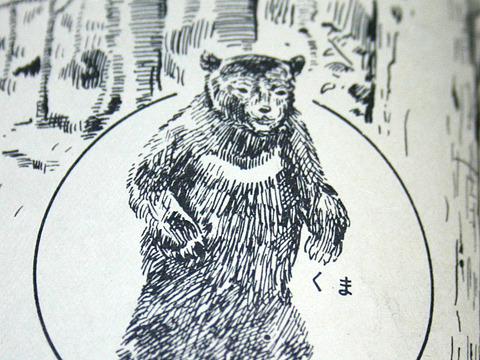 熊だ!…いや人間か?怖いぞ!