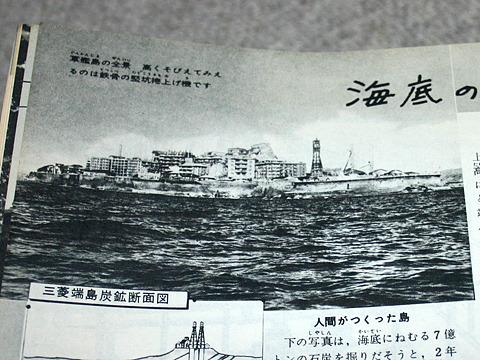 今や人気の廃墟スポット、軍艦島が現役だった!