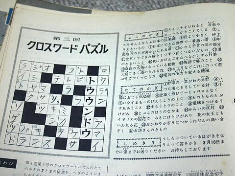 パズル、解いてたんか・・・。