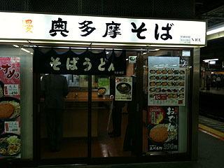 JR立川駅のホームにある奥多摩そば。