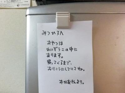 紙に書かれた情報の例