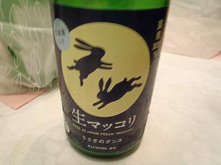 イベントでは韓国の他に、日本製のマッコリも試飲出来ました。こちらは茨城県吉久保酒造の生マッコリうさぎのダンス。