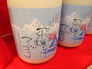 こちらは岐阜県渡辺酒造店の飛騨マッコリ。