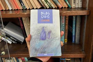 江国香織さんの小説。