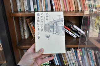 漫才師の中川家剛さんの本。