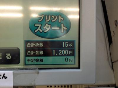 なん…だと…原稿1本で1200円…だと…!?