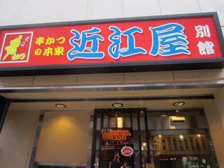 有名店、近江屋(の別館。なぜならば別館はすいていたから!)