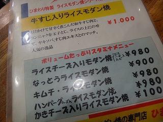 ライスモダン焼専門シートあり