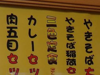 店内の表示は三色使って「三色」定食