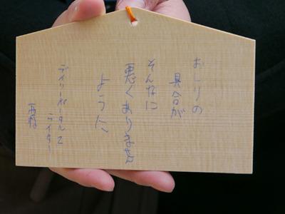 西村が書いた絵馬には「おしりの具合がそんなに悪くありませんように」とある。合格発表はもうすぐだ。