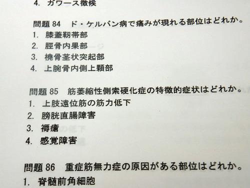 国家試験の練習問題、こんな勉強すると思ってなかった