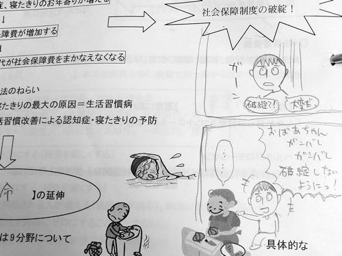 授業プリントの挿絵に自分キャラを絡ませてまんがを作るいう高度なテク。しかも授業内容に沿っている