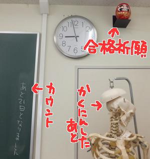 教室は受験ムード