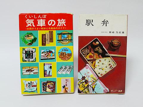 1960年代に出版された駅弁のガイドブック