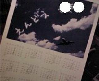 自分の名前が飛行機雲に!!