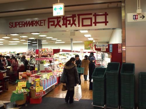 高級スーパーへ