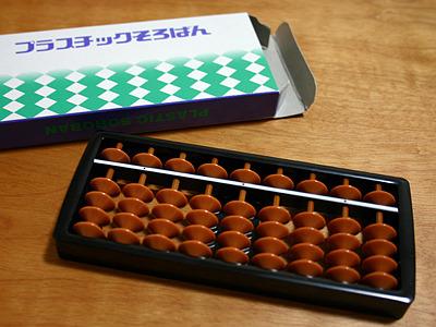 千円しなかった。しかし9桁だ。