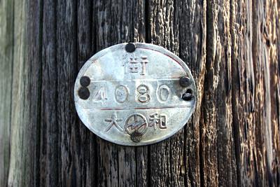 さっきは「厚木」だったがこちらは「大和」。すぐ近くなのに管轄が違うの?