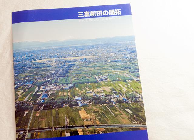 三芳町立歴史民俗資料館・三芳町教育委員会によるパンフレット。なんと、この見事な短冊地割りは地元の名物的扱いだった。