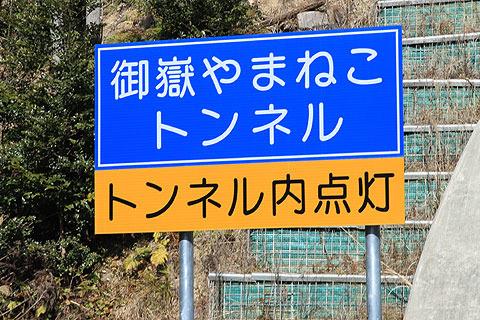 トンネルの名前もヤマネコ。