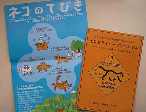 ヤマネコの減少を防ぐためのガイドブックもいろいろと作られていた。
