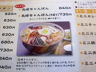 『御当地、中山町長崎の味です』だそうです。ちゃんぽんというよりは、五目中華そばという感じかな。