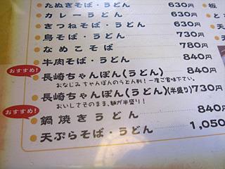 皿うどんはないけれど、『長崎ちゃんぽん(うどん)』というのがあった。店員さんに聞いたら、ちゃんぽんの麺がうどんになったものだそうだ。