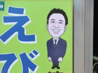 選挙ポスターでは似顔絵イラストが豊富。