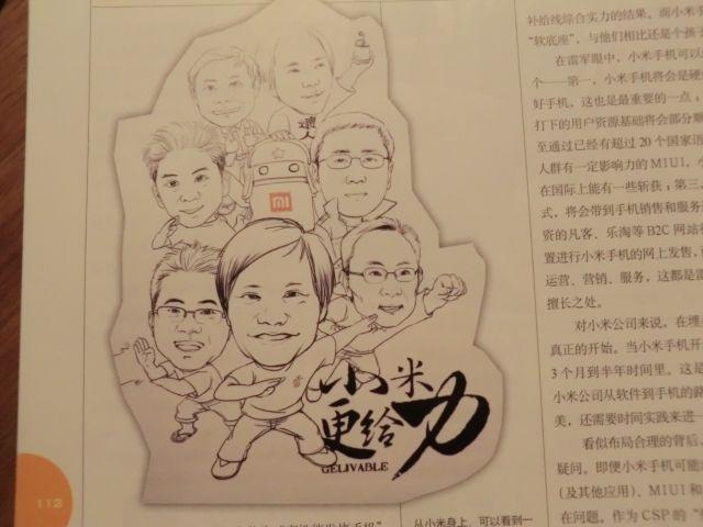 中国のイラストは日本顔でもなく韓国顔でもなく中国顔だった。