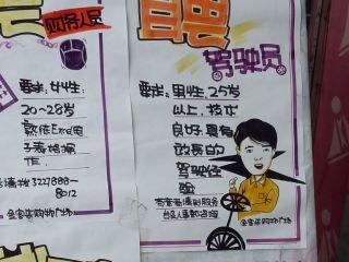 中国的イラストでは口がハート型なのが特徴。
