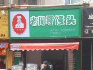 中国での商売は信用が大事だから