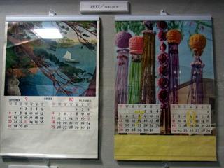 モノクロの写真に人工着色したカラーのカレンダー