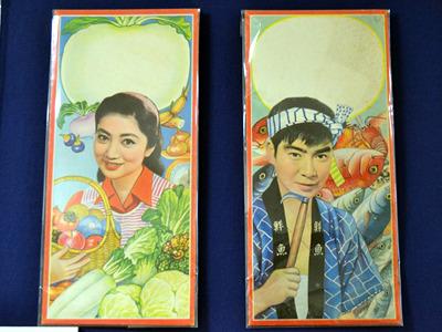 日めくりカレンダー用の台紙。浅丘ルリ子と石原裕次郎だ。