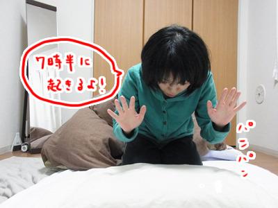 「7時半に起きるよ!」枕に向かって喋るのは人生初。