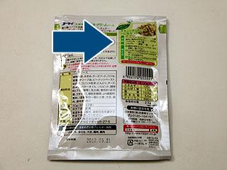 パッケージの裏に書かれている事が多い。